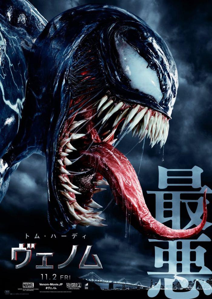 venom-poster-japones