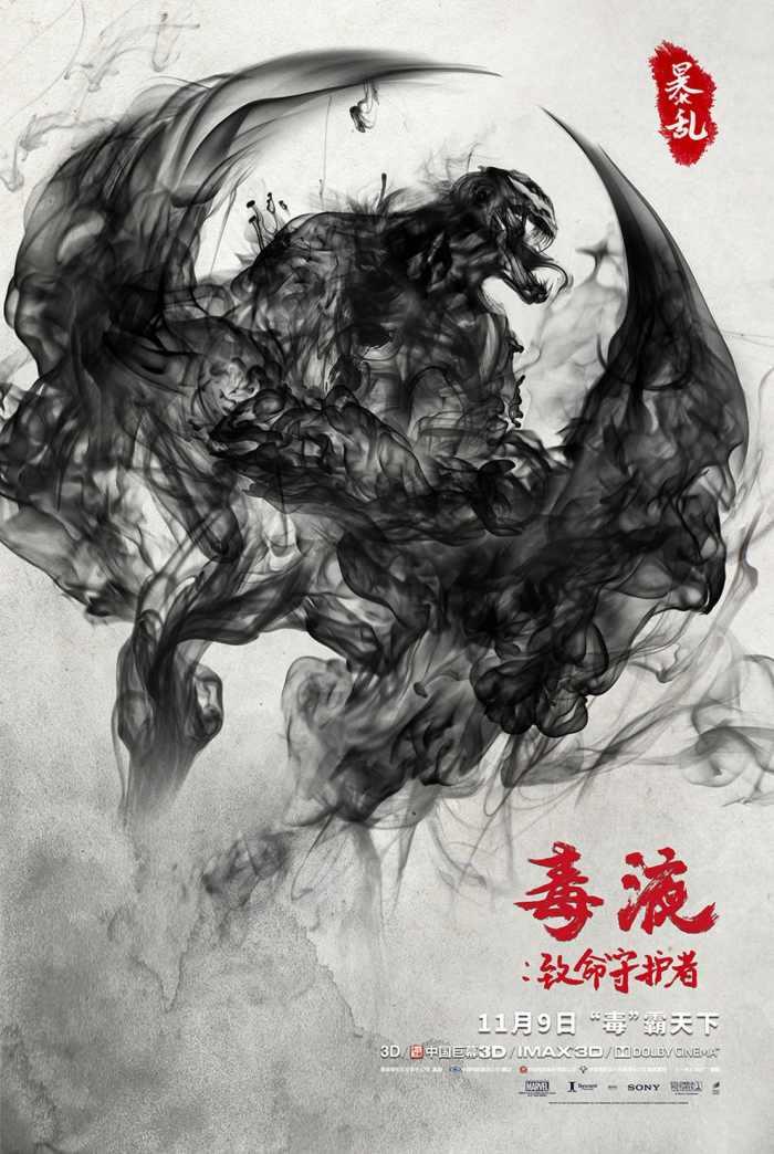 venom-posteres-chineses-01