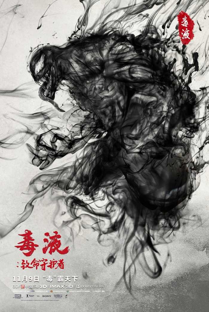 venom-posteres-chineses-02