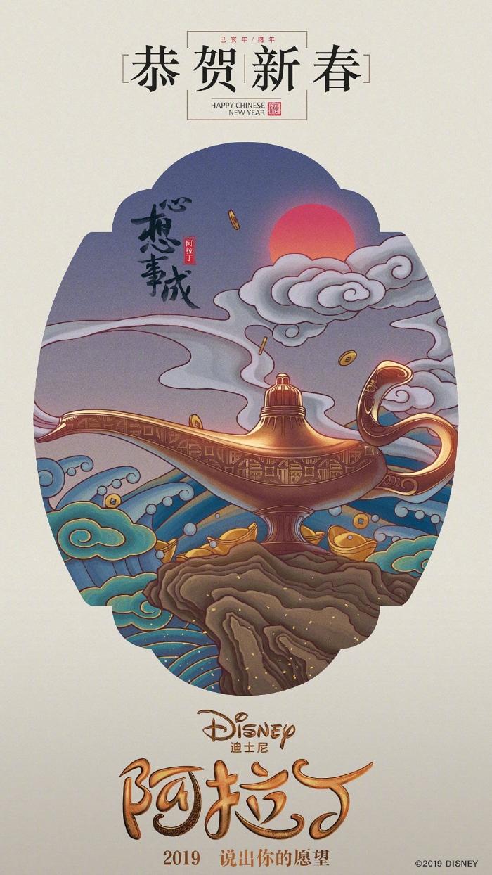 poster-ano-novo-chinês-aladdin