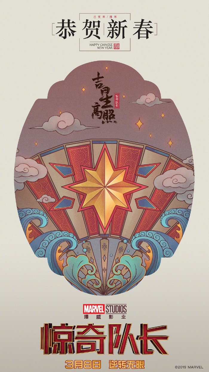 poster-ano-novo-chinês-capita-marvel
