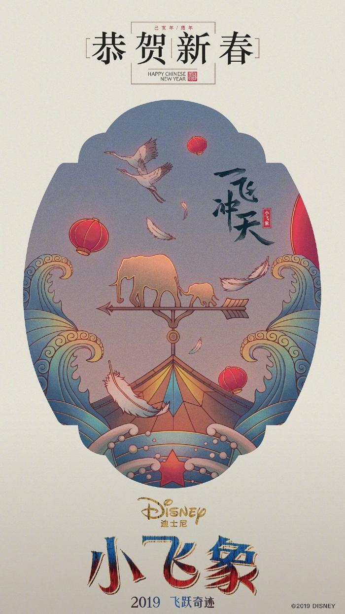 poster-ano-novo-chinês-dumbo