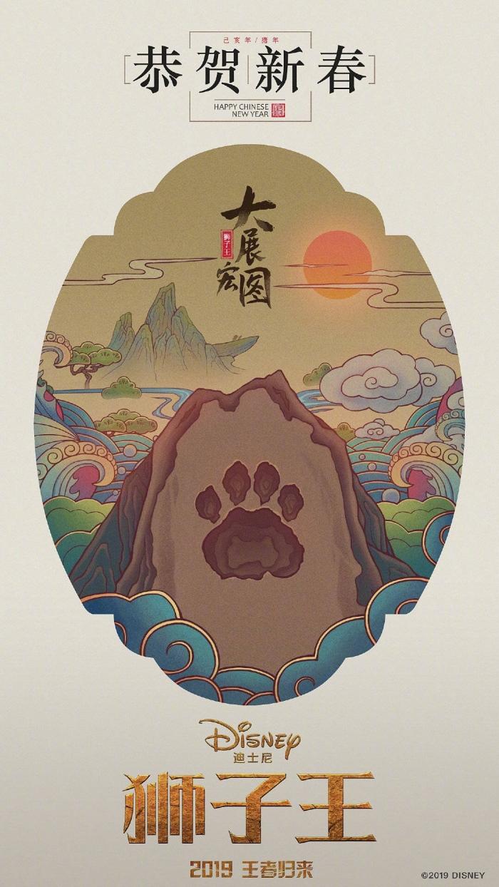 poster-ano-novo-chinês-rei-leão