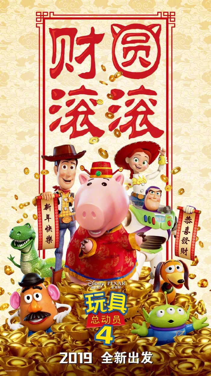 poster-ano-novo-chinês-toy-story-4